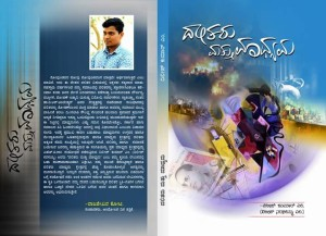 Dileep_kumar_book