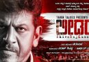 Shivarajkumar starrer Mass Leader to release in August